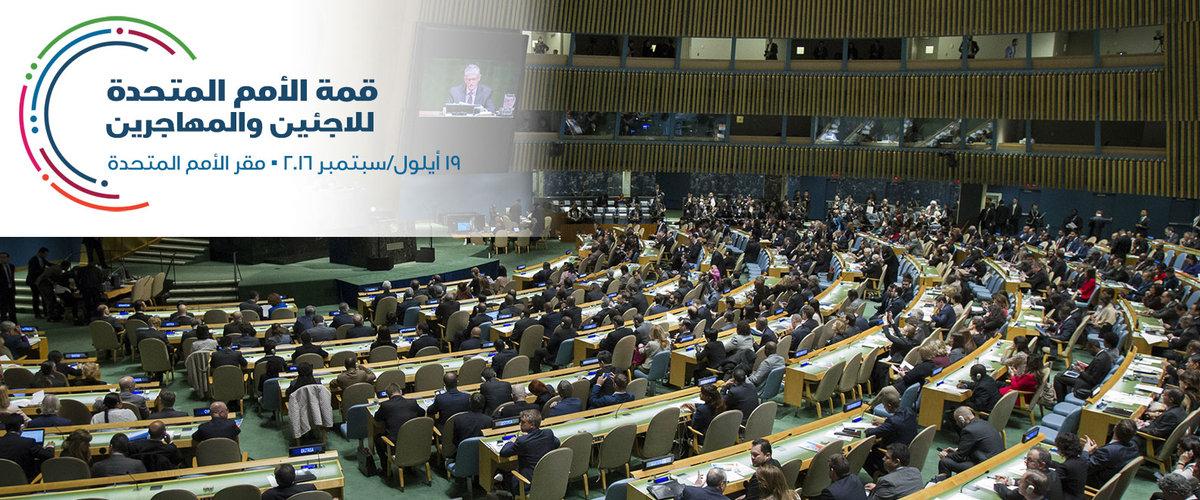 قاعة الجمعية العامة للأمم المتحدة