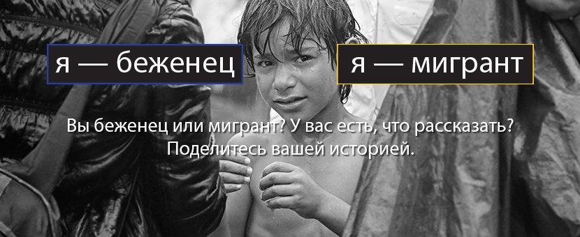 Сайт, на котором беженцы могут рассказать свою историю